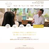 福岡市東区|自律神経のお悩みは鍼灸マッサージ院あんどむへ|肩こり、腰痛、頭痛