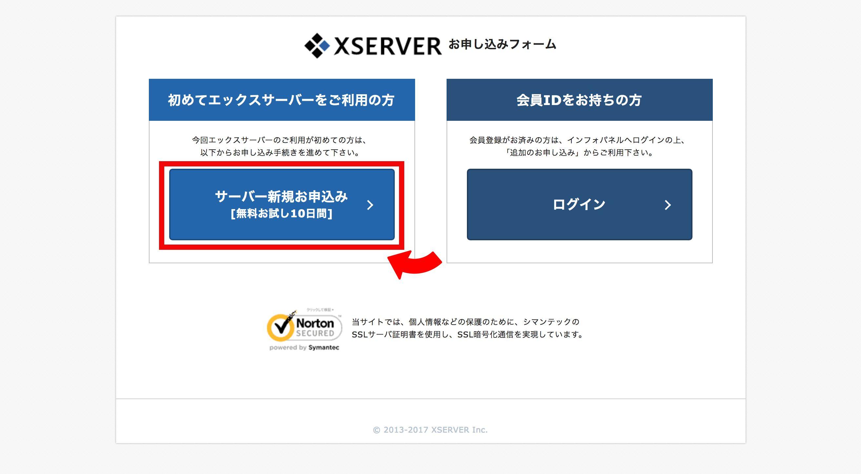 Xserver お申し込みフォーム