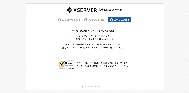 Xserver お申し込み完了ページ