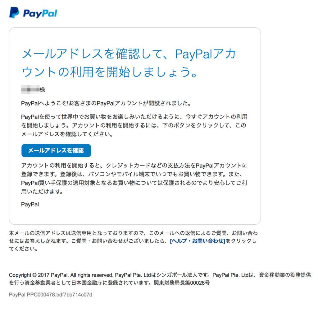 ペイパルからの登録メールアドレス確認のメール