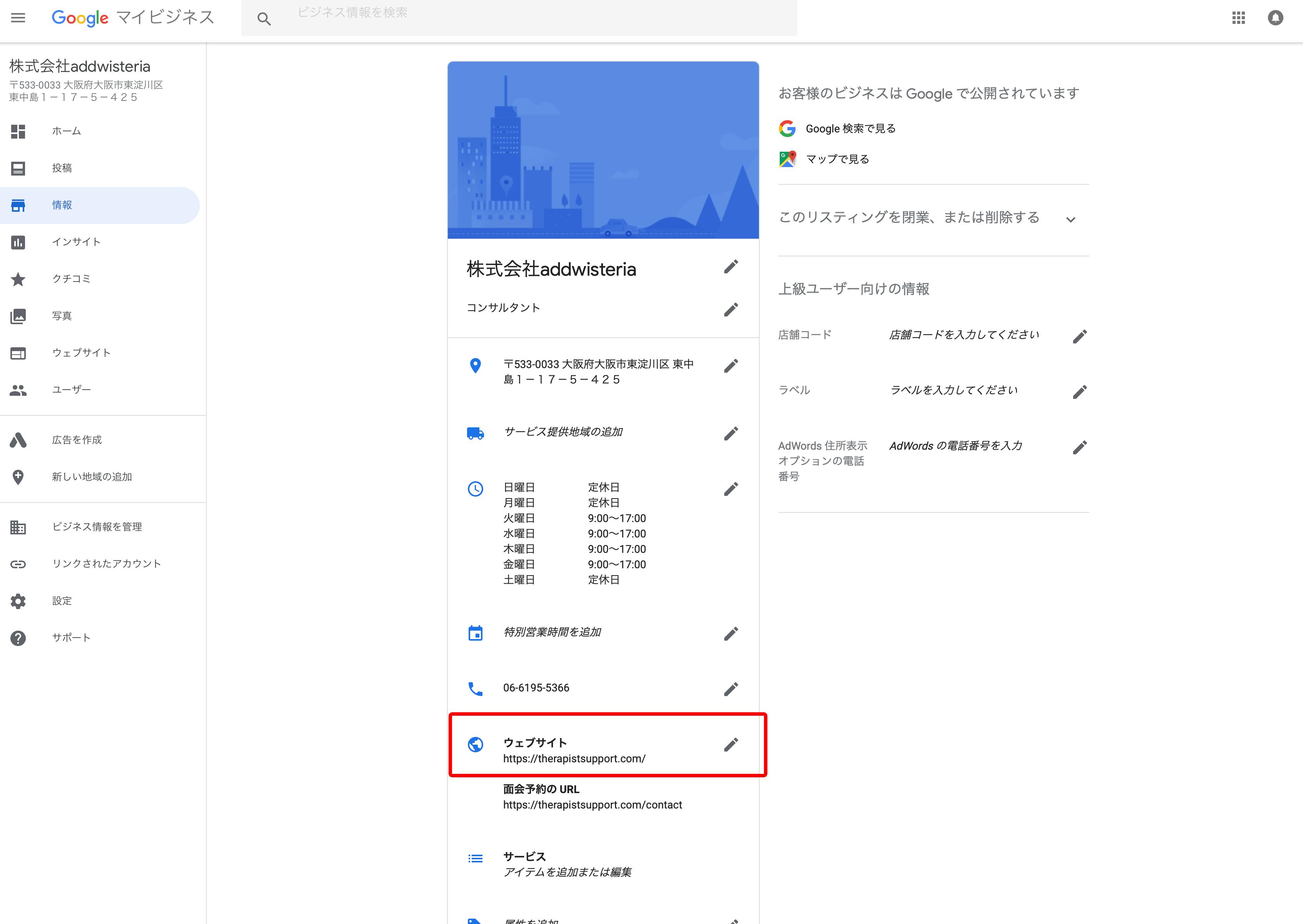 Googleマイビジネス「情報」画面