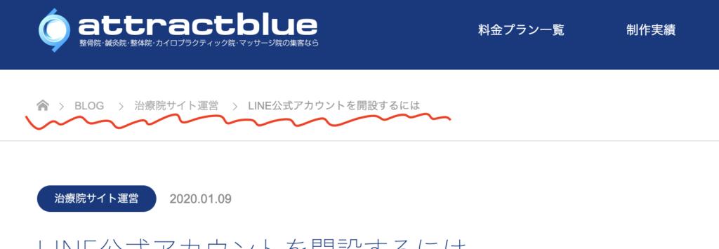 当サイト(https://attractblue.jp/)のパンくずリスト