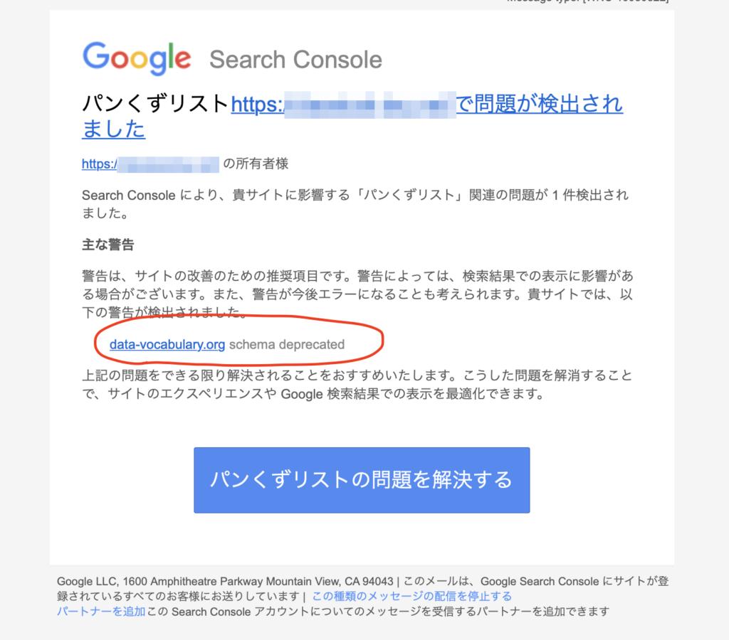 Googleサーチコンソールから「パンくずリストhttps://〜で問題が検出されました」メッセージ