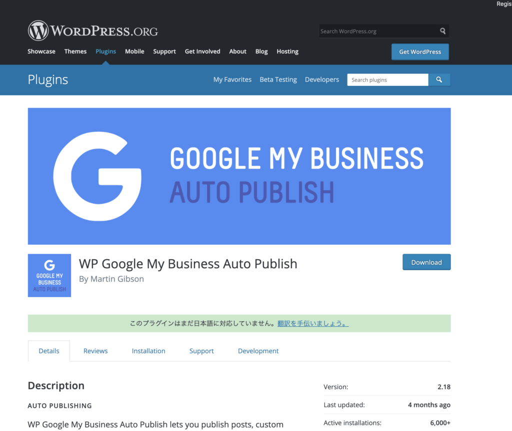 WP Google My Business Auto Publish公式サイトURL
